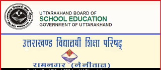 Answer Key Uttarakhand D.El.Ed 2019